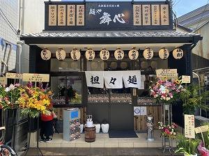 麺や舞心 - 上新庄店の画像