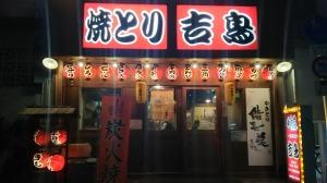 吉鳥 - 太子橋店
